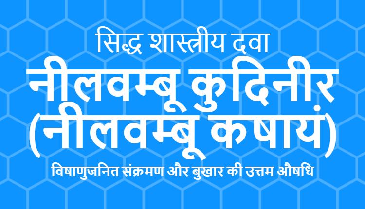 नीलवम्बू कुदिनीर - नीलवम्बू कषायं हिंदी में