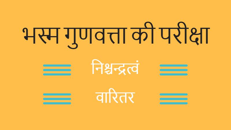 Bhasma Pariksha