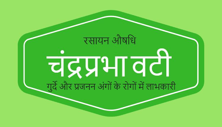 चंद्रप्रभा वटी (Chandraprabha Vati in Hindi)