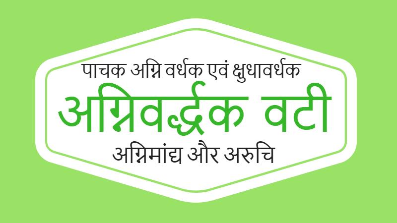 अग्निवर्द्धक वटी- Agni Vardhak Vati