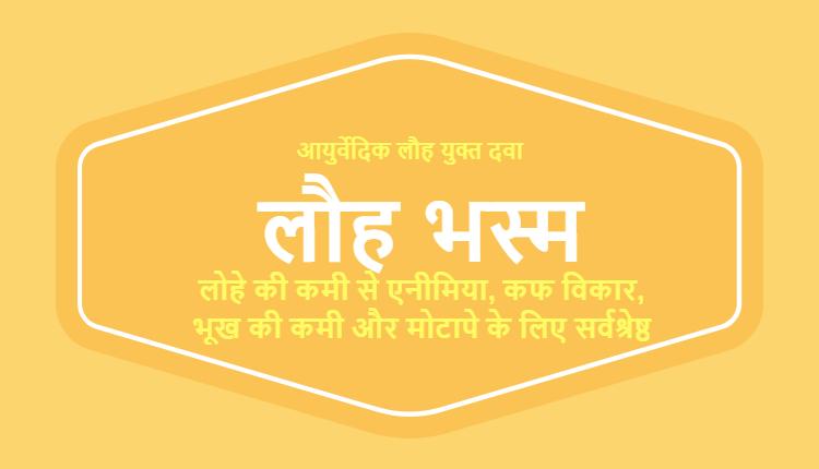 लौह भस्म - Lauh Bhasma (Loha Bhasma)