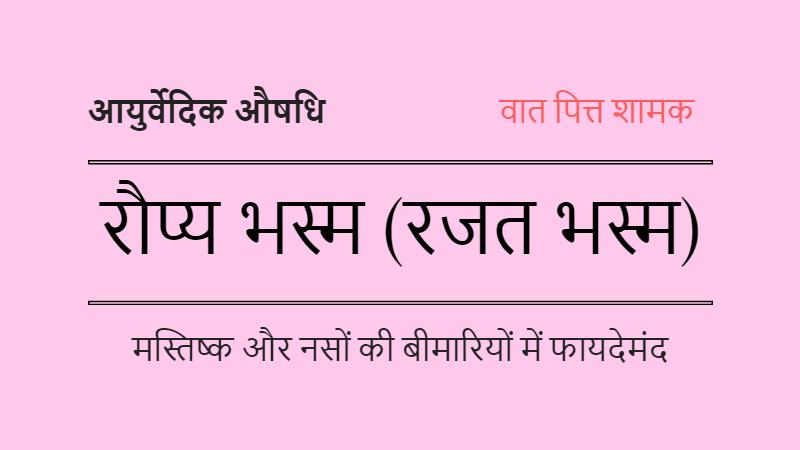 रजत भस्म (रौप्य भस्म) - Raupya Bhasma (Rajat Bhasma)