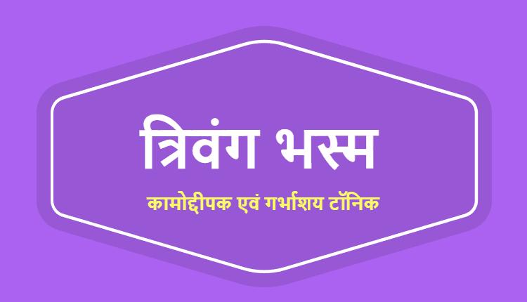 त्रिवंग भस्म - Trivang Bhasma
