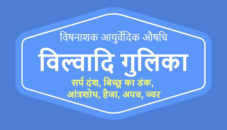 बिल्वादि गुलिका - Vilwadi Gulika