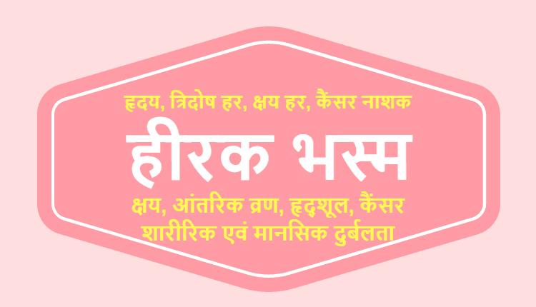 हीरक भस्म - Heerak Bhasma, hira bhasma