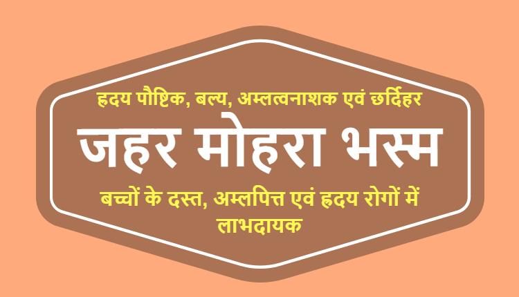 जहर मोहरा पिष्टी और जहर मोहरा भस्म - Jahar Mohra Pishti