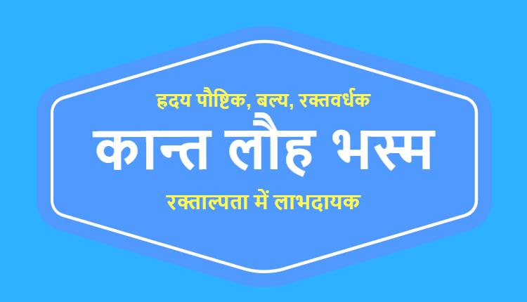 कान्त लोह भस्म - Kaant Lauh Bhasma in Hindi