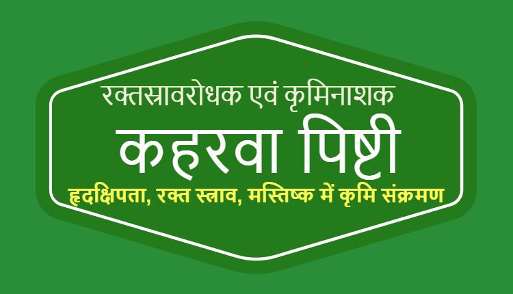 कहरवा पिष्टी (जिसे तृणकांत मणि पिष्टी - Kaharva Pishti (Trinkant Mani Pishti) in Hindi