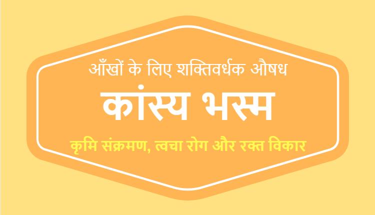 कांस्य भस्म (कांसा भस्म ) Kansya Bhasma in Hindi
