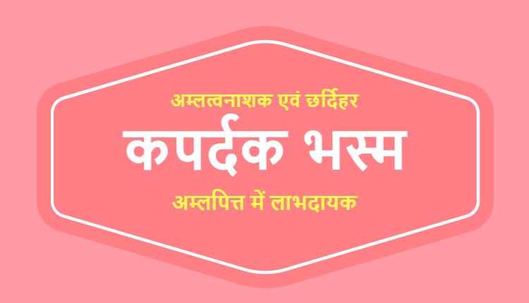 कपर्दक भस्म (वराटिका भस्म) - Kapardika Bhasma in Hindi