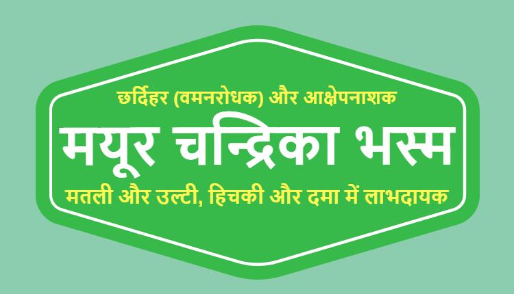 मयूर चंद्रिका भस्म (मयूर पीछा भस्म) - Mayur Chandrika Bhasma (mayur piccha bhasma) in Hindi