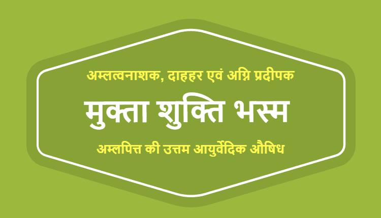 मुक्ता शुक्ति भस्म - Mukta Shukti Bhasma