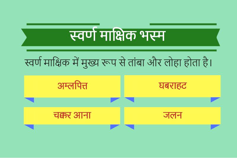 स्वर्ण माक्षिक भस्म के लाभ - Swarna Makshik Bhasma in Hindi