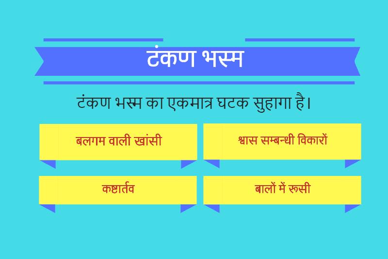 टंकण भस्म (सुहागा) के लाभ - Tankan Bhasma in Hindi