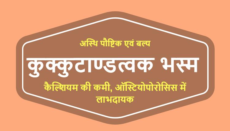 कुक्कुटाण्डत्वक भस्म - Kukkutandatvak Bhasma in Hindi