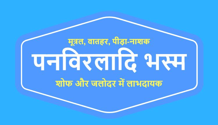 पनविरलादि भस्म - Panaviraladi bhasma in hindi